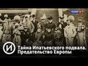 Тайна Ипатьевского подвала Предательство Европы Телеканал История