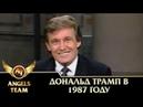 Дональд Трамп в 1987 году