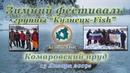 Второй зимний фестиваль группы Кузнецк-Fish . Комаровский пруд.
