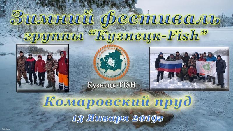 Второй зимний фестиваль группы Кузнецк-Fish. Комаровский пруд.