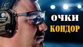 Новинка! Тактические баллистические очки «Кондор» от КлАССа! Бронированные глаза!