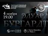 Эдуард Бургардт Просто играй Павел Фахртдинов