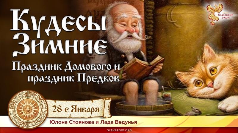 КУДЕСЫ ЗИМНИЕ создаем Громничные свечи Лада Ведунья и Юлона Стоянова