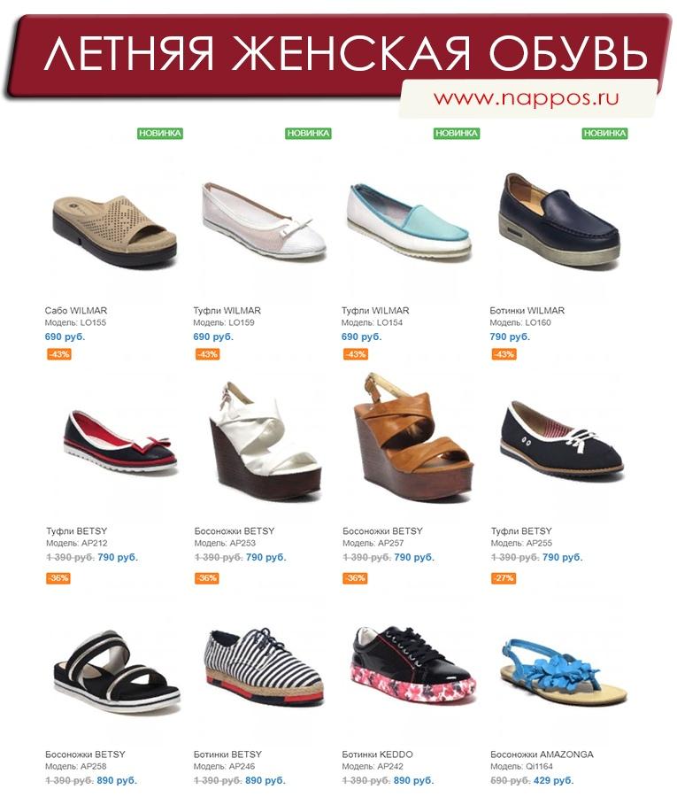 NAPPOS.ru Женская, мужская, детская обувь, трикотаж для всей семьи! LFn-oRp2-Ls