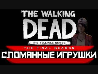 The Walking Dead: The Final Season ► Сломанные Игрушки ► Прохождение. Часть 3