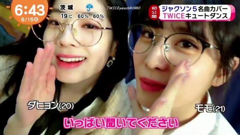 180615 Twice в программе Fuji TV @ Mezamashi TV.
