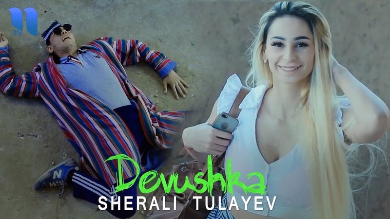 Sherali Tulayev | Шерали Тулаев - Девушка