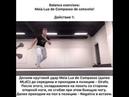 Balance exercises Ep 41 Meia Lua de Compasso de cotovelo