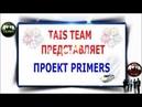TAIS TEAM в проекте PRIMERS Добро пожаловать в Команду