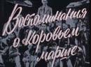 Воспоминания о «Коровьем марше» (1991) - история создания фильма «Весёлые ребята». Первая роль в кино Михаила Евдокимова
