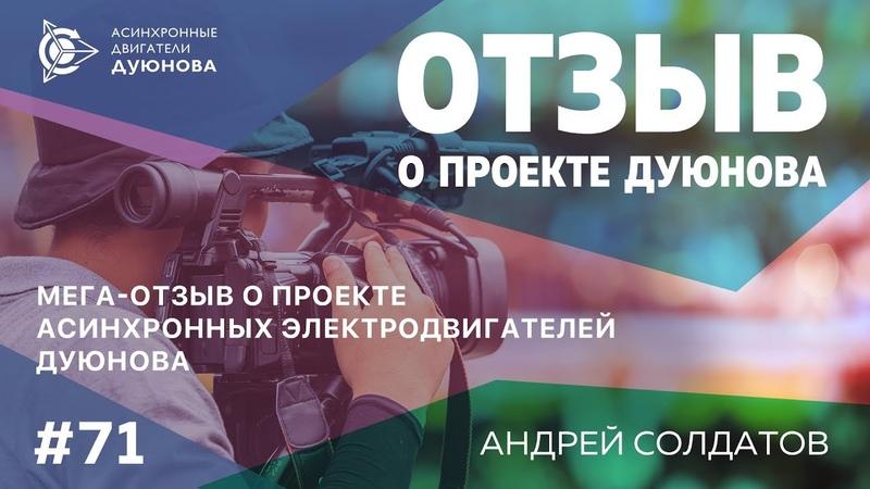 71. Мега отзыв о проекте асинхронных электродвигателей Дуюнова l Андрей Солдатов