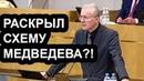 СРОЧНО Депутат ГД Шеин выдал всю ПРАВДУ о повышении пенсионного возраста в РФ СМОТРЕТЬ ВСЕМ