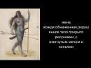 первые иллюстрации: коренные жители Шотландии (ПИХТЫ)