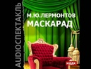 2000605 Chast 02 Аудиокнига. Лермонтов Михаил Юрьевич. Маскарад