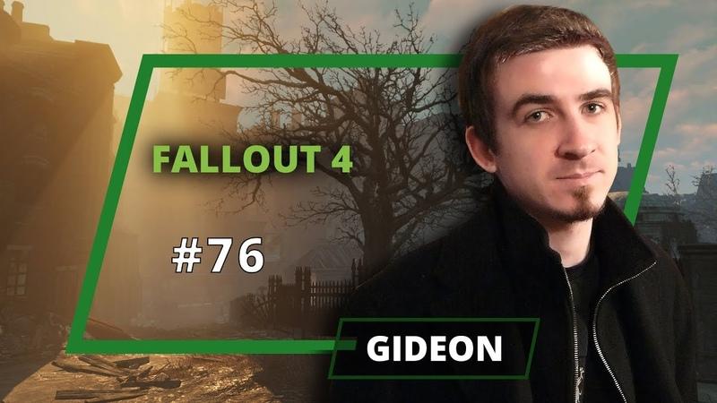Fallout 4 - Gideon - 76 выпуск
