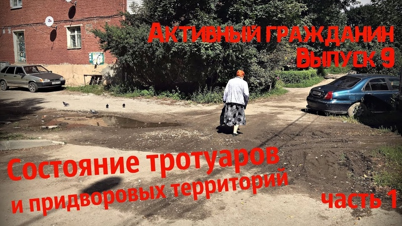 Активный гражданин - Выпуск №9 - Состояние тротуаров и придворовых территорий. Часть 1