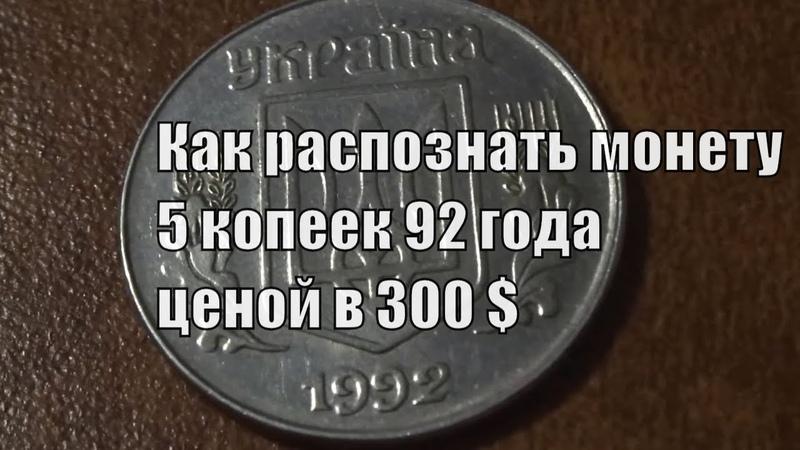Монета 5 копеек 1992 года может стоить 300 долларов