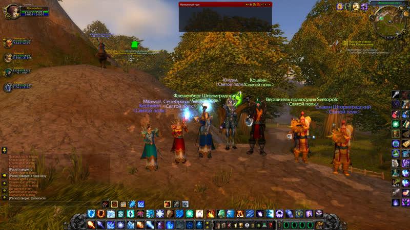 World of Warcraft гильдия Svetopolk