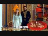 СМС-10 серия Первый канал ВК