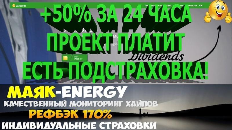 50% ЗА 24 ЧАСА DIVIDENDS. ЕСТЬ ПОДСТРАХОВКА! И ПРОЕКТ ПЛАТИТ!