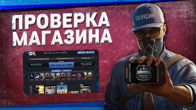 Проверка магазина87 - game-akki.com (MINECRAFT ЗА 1 РУБЛЬ?)