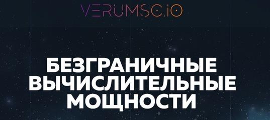 Verum Scientific - безграничные вычислительные мощности для решения сверхсложных наукоемких задач