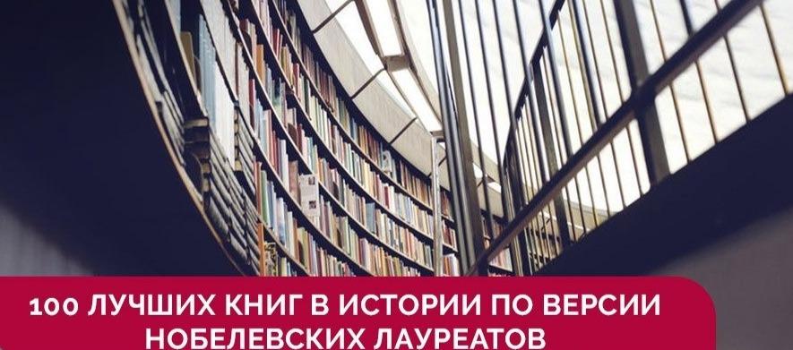 Сто лучших книг в истории по версии Нобелевских лауреатов.