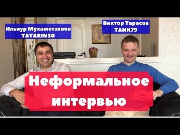 Вопросы и ответы. Виктор Тарасов и Ильнур Мухаметзянов. Трейдеры и люди