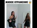 Две девушки танцуют перед зеркалом. Two girls dance in Mirror.