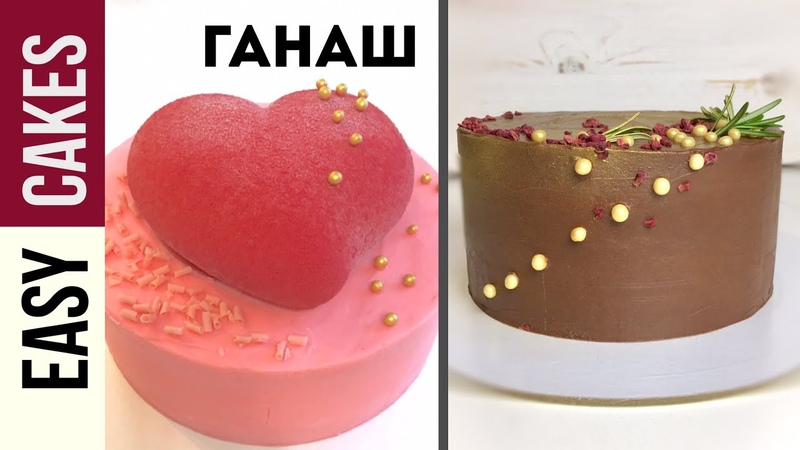 ТОТ САМЫЙ ГАНАШ для ТОРТА КАК ВЫРОВНЯТЬ ТОРТ ЗА 10 минут Он выравнивает торт идеально