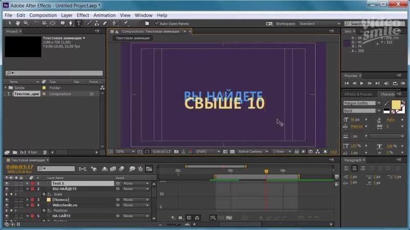 After Effects. Текстовая анимация. (videosmile.ru)