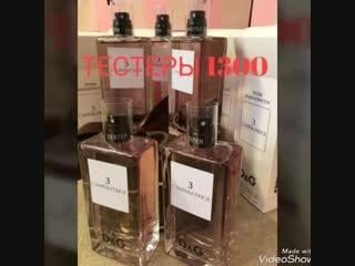 Акция парфюм, духи