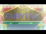 Сказка о Хвосте Феи Fairy Tail - 1 сезон 27 серия (Ancord)