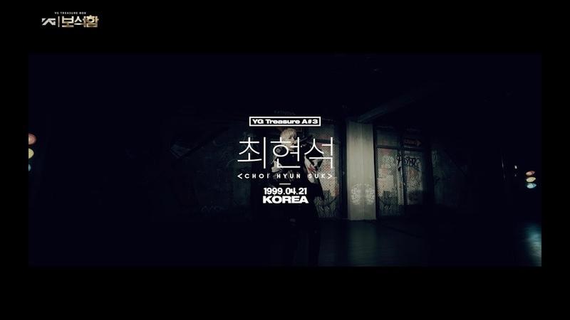 YG보석함ㅣA3 최현석 (CHOI HYUNSUK) 인터뷰퍼포먼스