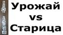 Урожай vs Старица - слабительное в водке detected | VODKA BATTLE