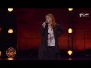 Stand Up: Елена Новикова - О мужьях