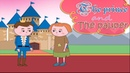 English Story For Kids The Prince And Pauper Kids Short Story by Kid Saga