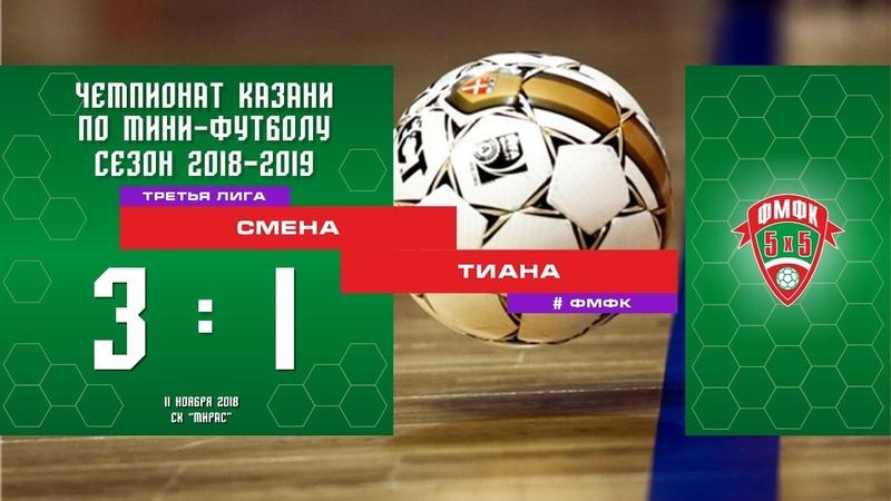 ФМФК 2018-2019. Третья лига. СМЕНА — ТИАНА. 3:1