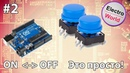 3 2 Управление светодиодом двумя кнопками Подключение к arduino двух кнопок