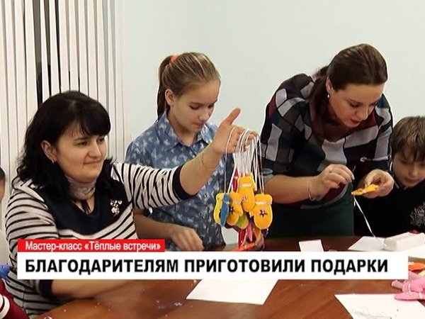 Муравленковцы присоединились к акции «Теплый день», а также смастерили подарки для благодарителей.