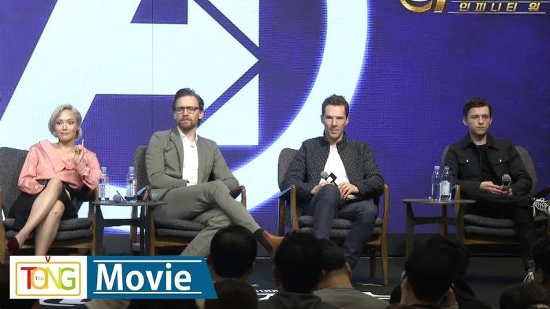 베네딕트 컴버배치·톰 히들스턴 '어벤져스:인피니티 워' 간담회 -QA- (Avengers Infinity War, Tom