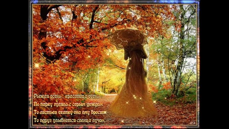 Рыжая осень красавица Осень