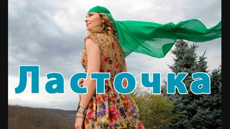 Ласточка 14-15-16 серия 2018 сериал 1 2 3 4 5 6 7 8 9 10 11 12 13