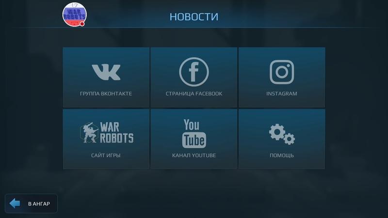 War Robots - Стоит ли копить/качать/покупать/ставить?