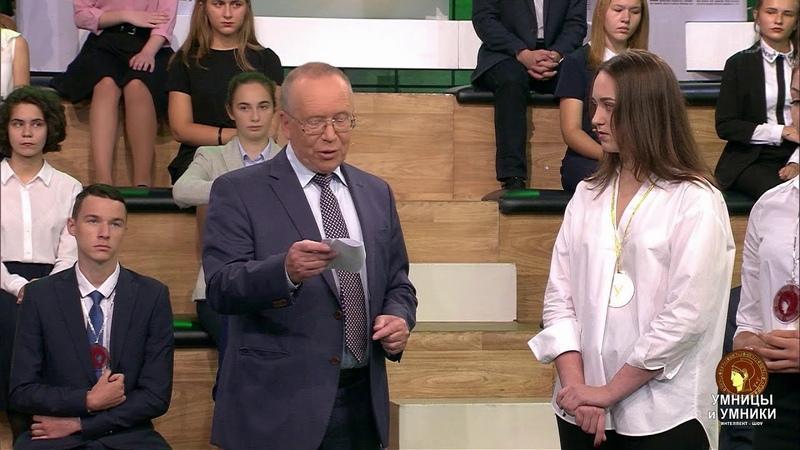Умницы и умники. Выпуск от 20.10.2018