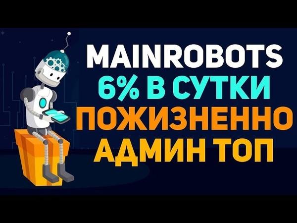 ОБЗОР MAINROBOTS COM - НОВЫЙ ХАЙП ПРОЕКТ ПЛАТИТ 6 В СУТКИ ПОЖИЗНЕННО! СТРАХОВКА 100$