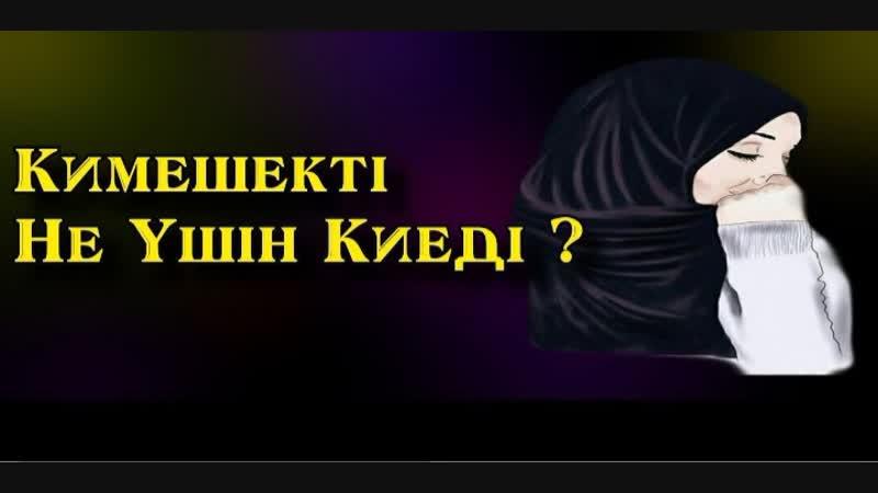 Кимешек және Орамал Ерлан Ақатаев ᴴᴰ