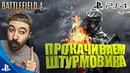 BATTLEFIELD 4 PS4 - ПРОКАЧИВАЕМ ШТУРМОВИКА