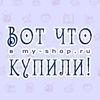 """My-shop: """"ВОТ ЧТО КУПИЛИ!"""" (май-шоп)"""