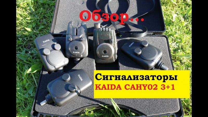 Обзор. Сигнализаторы KAIDA CAHY02 31